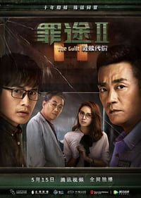 Nonton Film The Guilt II (2018) Subtitle Indonesia Streaming Movie Download