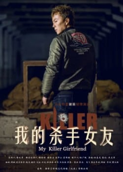Nonton Film My Killer Girlfriend (2017) Subtitle Indonesia Streaming Movie Download
