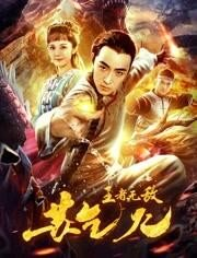 Nonton Film The King is Invincible (2019) Subtitle Indonesia Streaming Movie Download