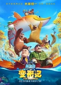 Nonton Film Boonie Bears 5 (2018) Subtitle Indonesia Streaming Movie Download
