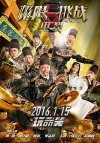 Nonton Film Royal Treasure (2016) Subtitle Indonesia Streaming Movie Download
