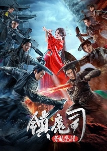 Nonton Film Town Magic Division (2019) Subtitle Indonesia Streaming Movie Download