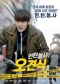 Nonton Film Intern Detective (2019) Subtitle Indonesia Streaming Movie Download