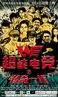 Nonton Film Super E-sports: The Legendary Generation (2017) Subtitle Indonesia Streaming Movie Download