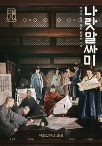 Nonton Film The King's Letters (2019) Subtitle Indonesia Streaming Movie Download