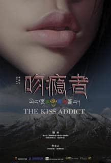 Nonton Film The Kiss Addict (2018) Subtitle Indonesia Streaming Movie Download