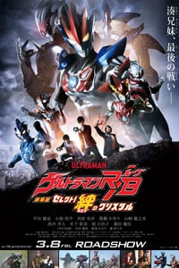 Nonton Film Ultraman R/B the Movie: Select! The Crystal of Bond (2019) Subtitle Indonesia Streaming Movie Download