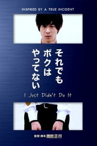 Nonton Film I Just Didn't Do It (2006) Subtitle Indonesia Streaming Movie Download