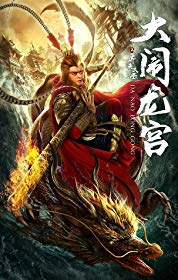 Monkey King Da Nao Long Gong (2019)
