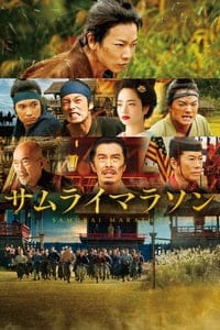 Nonton Film Samurai Marathon 1855 (2019) Subtitle Indonesia Streaming Movie Download