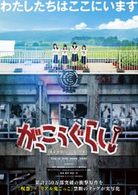 Nonton Film School-Live! (2019) Subtitle Indonesia Streaming Movie Download