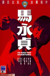 Boxer from Shantung (1972)