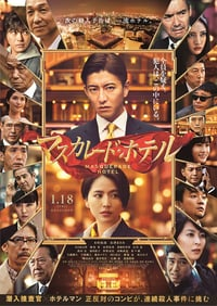 Nonton Film Masquerade Hotel (2019) Subtitle Indonesia Streaming Movie Download