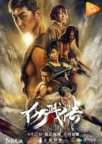 Nonton Film The Legend of Yang Jian (2018) Subtitle Indonesia Streaming Movie Download