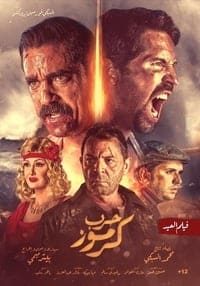 Nonton Film No Surrender (2018) Subtitle Indonesia Streaming Movie Download
