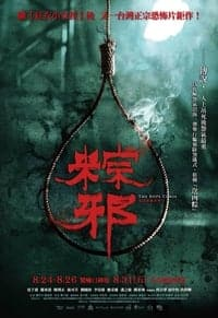 Nonton Film The Rope Curse (2018) Subtitle Indonesia Streaming Movie Download
