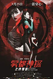 Nonton Film A Spicy Detective: Arrow of Death (2018) Subtitle Indonesia Streaming Movie Download