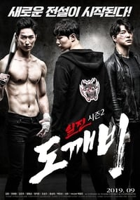 Nonton Film Bullies Season 2: Goblin (2019) Subtitle Indonesia Streaming Movie Download