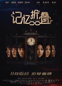 Nonton Film Lost in Mobius (2018) Subtitle Indonesia Streaming Movie Download