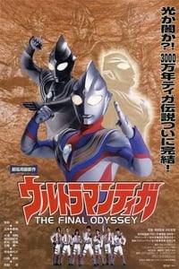 Nonton Film Ultraman Tiga: The Movie (2000) Subtitle Indonesia Streaming Movie Download