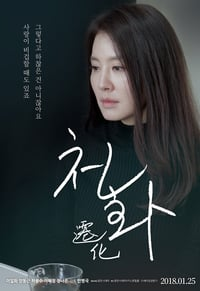 Nonton Film A Living Being (2017) Subtitle Indonesia Streaming Movie Download