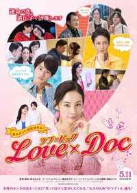 Nonton Film Love X Doc (2018) Subtitle Indonesia Streaming Movie Download